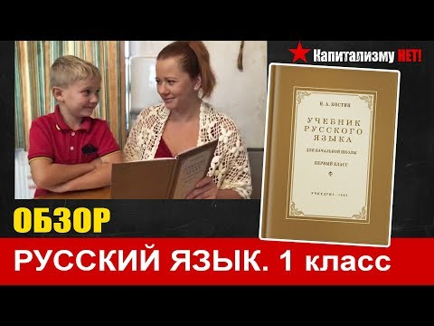 Обзор учебника русского языка для 1 класса. 1953 г.