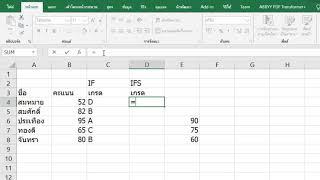 ตัดเกรดด้วย ฟังก์ชัน IFS ของ Excel 2019