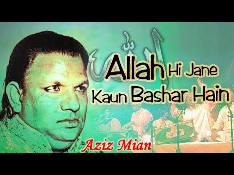 √ अल्लाह ही जाने कौन बशर हैं ((Allah Hi Jane Kaun Bashar Hain)) - Full Qawwali Video