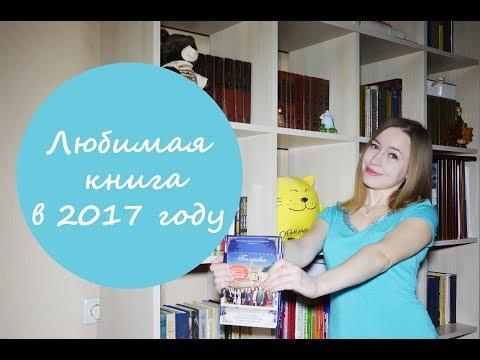 Белгравия//Лучшее, что прочитала в 2017 году