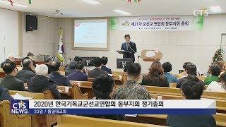 2020년 한국기독교군선교연합회 동부지회 정기총회 (영…