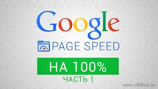 Google PageSpeed Insights на 100% - часть 1