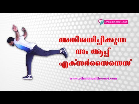 How to do warm up exercise tips – Fitness Tips in malayalam | Ethnic Health Court