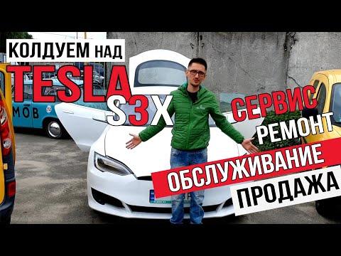 ELMOB SERVICE TESLA. Ремонты | Услуги по Теслам. Tesla 3