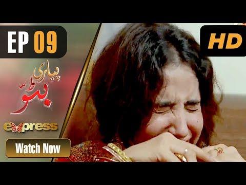 Piyari Bittu - Episode 9 - Express Entertainment Dramas