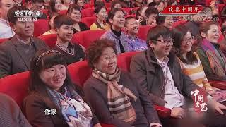 《中国文艺》 20200114 欢喜中国年| CCTV中文国际