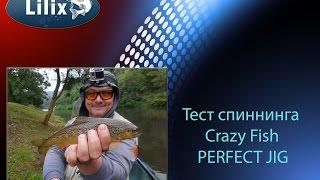 Тест спиннинга Crazy Fish PERFECT JIG