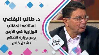 د. طالب الرفاعي - استلامه الحقائب الوزارية في الاردن وعن وزارة الاعلام بشكل خاص