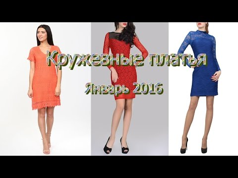 Кружевные платья 2017 беспроигрышно модное решение! Фото