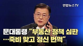 """문대통령 """"부동산 정책 심판…죽비 맞고 정신 …"""