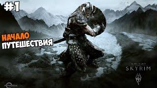 The Elder Scrolls V: Skyrim Прохождение на русском Часть 1 Начало путешествия