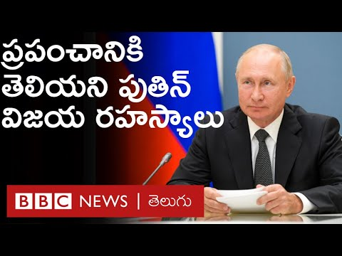 Vladimir Putin మరోసారి Russiaకు President అవ్వడం వెనుక దాగిన