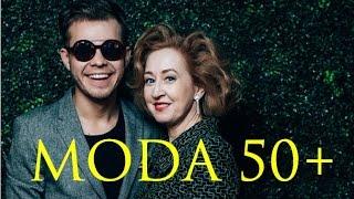 MODA 50+: ОМОЛАЖИВАЮЩИЙ СТИЛЬ