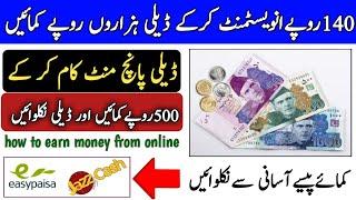 Make money online || New Earning Website In Pakistan || Earn Money Online