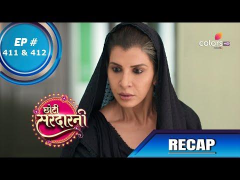 Choti Sarrdaarni | छोटी सरदारनी | Episode 411 & 412 | Recap
