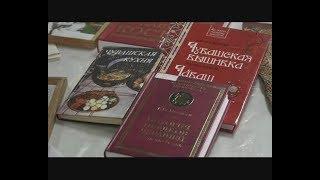 День чувашской кухни