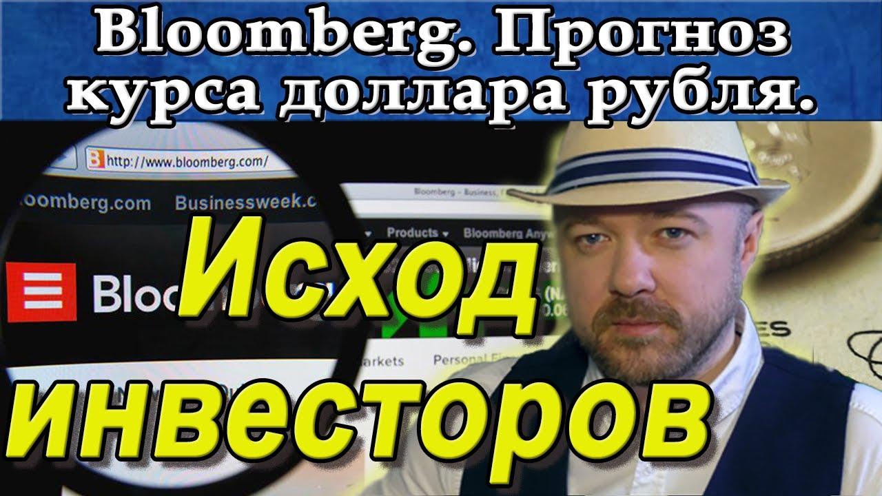 Bloomberg - уход инвесторов максимален с 2008 года.  Прогноз курса доллара рубля евро Нефть Акции.