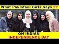 भारतीय स्वतंत्रता दिवस - What Pakistani Girls Say on Indian Independence Day