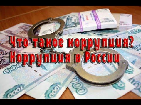 Видео Что такое коррупция простыми словами