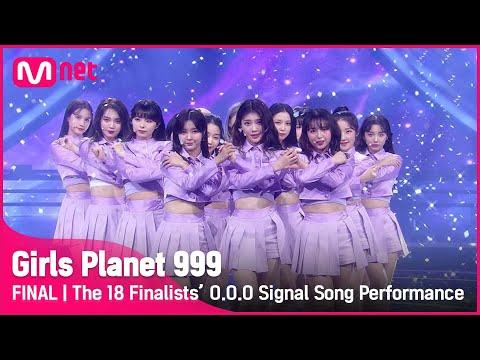 [최종회] '손을 잡아줘' 파이널 진출자 18인의 O.O.O 시그널송 무대 #GirlsPlanet999 | Mnet 211022 방송