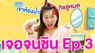 ทิชชู่หมดตอนเข้าห้องน้ำ-เจอจนชิน-ep-3-pony-kids