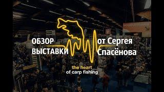 Carp Zwolle 2020 Обзор выставки в Голландии