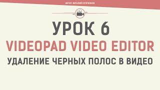 VideoPad Video Editor. Урок 6. Удаление черных полос в видео