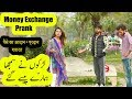 Money Exchange Prank | Maryam Prankster | Lahore TV | Pak | India | USA | UK | KSA | UAE