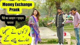 Money Exchange Prank | Maryam Prankster | Lahore TV | Pak | India | USA | UK | KSA | UAE