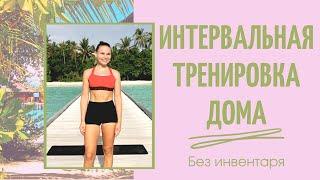 Тренировка дома девушке без инвентаря Тренировка в домашних условиях Упражнения для похудения