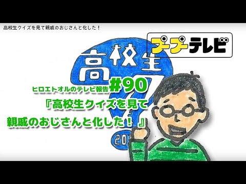 高校生クイズを見て親戚のおじさんと化した!#90(プTV)