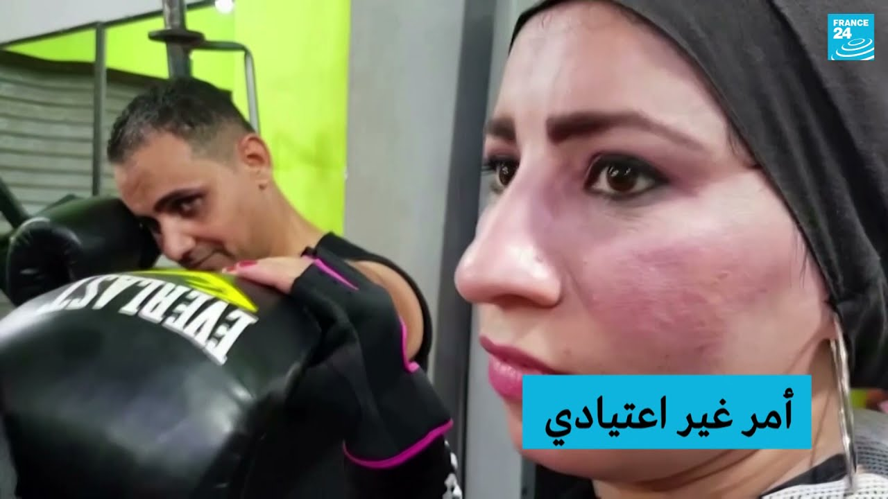 تعرف على صباح عبد الحليم الفتاة التي تدرب الرجال على الملاكمة في صعيد مصر  - 20:56-2021 / 6 / 21