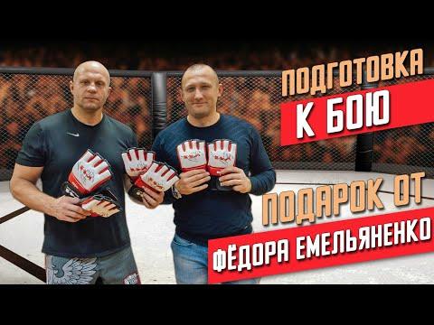 Федор Емельяненко подготовка к бою, тренировка, подарим перчатки с автографом, Старый Оскол