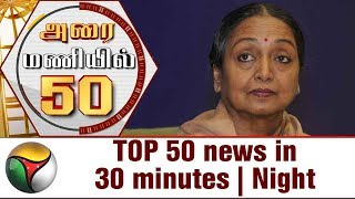 TOP 50 news in 30 minutes | Night 22-06-2017 Puthiya Thalaimurai TV News