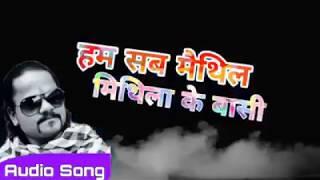 2018 hit  song Ham sab maithil mithila ke baasi sab duniya me sor au Singer Roshan mandal