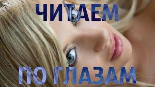 Как прочитать мысли человека по глазам(Как прочитать мысли человека по его глазам? Очень просто!!! Смотри видео, и ты научишься это делать., 2016-02-03T19:01:11.000Z)