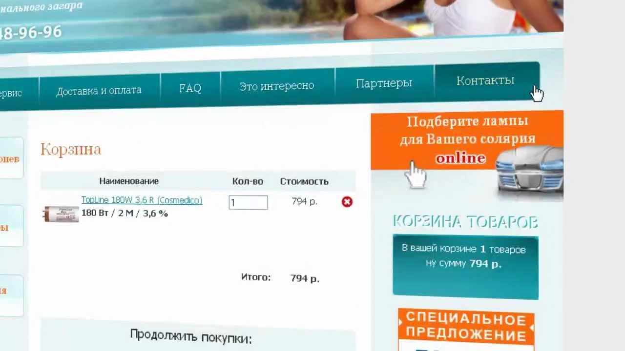 Коллатэн Для Солярия - Солярий - Новые Лампы купить - YouTube