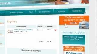 Как купить лампы для солярия на сайте Topzagar(В этом видео вы узнаете, как совершить покупку на сайте Topzagar.ru на примере оформления заказа на лампы для..., 2012-05-29T10:45:08.000Z)