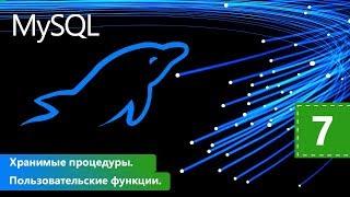 хранимые процедуры. Пользовательские функции. Курс MySQL Базовый. Урок 7