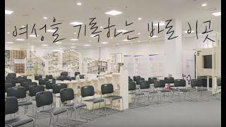 서울시 성평등 도서관