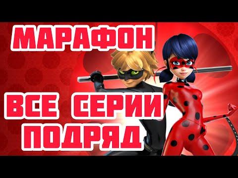 Смотреть мультфильм леди баг и супер кот бесплатно на русском