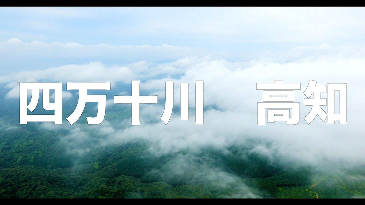 【空の旅#120】「海からの湿った空気が山にぶつかると?!」空撮・たごてるよし 四万十川_Kochi aerial