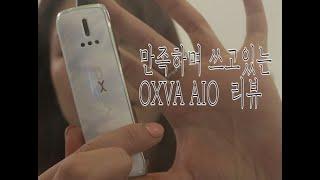 [전자담배] 만족감 최고 계속 쓰고 싶은 OXVA AI…