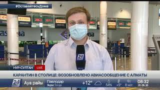 Возобновление авиасообщения Нур Султан Алматы Прямое включение из столичного аэропорта