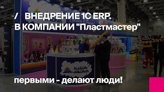 1C ERP.  Опыт внедрения в компании