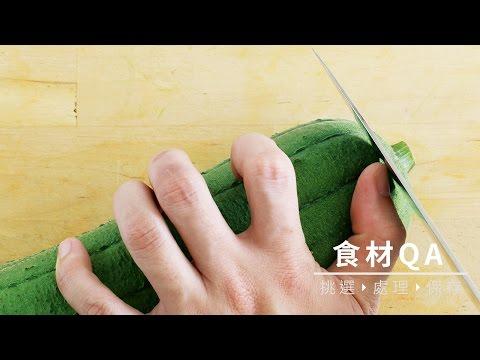 【食材保存】絲瓜冷藏保存法