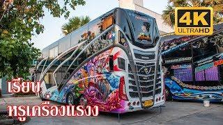 รีวิวรถบัสหนึ่งไงวัยรุ่น-สวยเงางามทั้งคัน-บัสกลิ่นอายแดนปลาดิบ