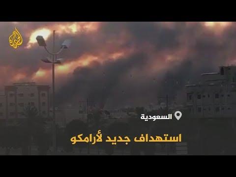 خلّف حرائق.. هجوم الحوثيين يعطل إنتاج النفط السعودي  - 18:54-2019 / 9 / 14