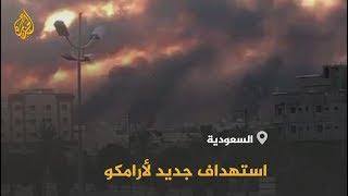 🇸🇦 خلّف حرائق.. هجوم الحوثيين يعطل إنتاج النفط السعودي