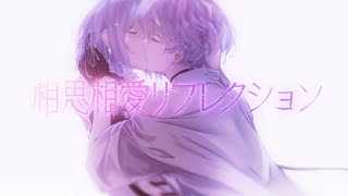 HIMEHINA『相思相愛リフレクション』MV